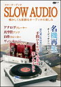 スローオーディオ〜アナログ、真空管、ヴィンテージ、自作などSLOWに楽しむオーディオガイド(CDジャーナル・ムック) 【10P03Dec16】