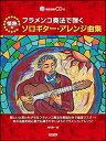 書, 雜誌, 漫畫 - 楽譜 情熱のソロギター・アレンジ曲集(模範演奏CD付)(フラメンコ奏法で弾く)