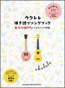 楽譜 ウクレレ弾き語りソングブック—女子が弾きたい人気ソング60曲—