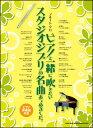 楽譜 フルート ソロ/ピアノと一緒に吹きたいスタジオジブリの名曲あつめました。(ピアノ伴奏譜付き)