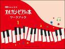 楽譜 新版 みんなのオルガン・ピアノの本 ワークブック 1...