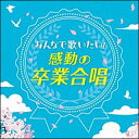 CD 〜みんなで歌いたい!〜感動の卒業合唱