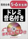 楽譜 KGH 149 ふるさと/嵐(参考・練習音源CD付)(器楽合奏シリーズ[発表会編])