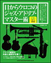 楽譜 目からウロコのジャズ・アドリブ・マスター術(CD付)