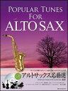 楽譜 アルトサックス名曲選(第2版)(カラオケCD付)(かっこよく聞かせたい!本番で使えるカラオケCD付)