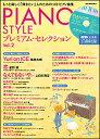 PIANO STYLE プレミアム・セレクション Vol. 2(CD付)(リットーミュージック・ムック)
