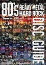 80年代ヘヴィ・メタル/ハード・ロック ディスクガイド(BURRN!叢書)