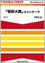 楽譜 FLX 5 「情熱大陸」メインテーマ/葉加瀬太郎(フレックスバンドシリーズ)