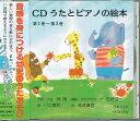 CD CD うたとピアノの絵本 891530/OCD1530/音感を身につける幼児のうたあそび 【10P01Oct16】