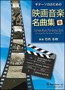 楽譜 ギターソロのための映画音楽名曲集 Vol.2(GG595)
