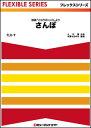 楽譜 FLX 9 さんぽ(映画『となりのトトロ』より)(フレックスバンドシリーズ)