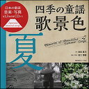 楽譜 四季の童謡 歌景色<夏>(CD付)(日本の童謡/音楽と写真)