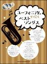 ユーフォニアムで吹くベストソングス(カラオケCD付)