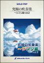 楽譜 GP 110 「猫の恩返し」より「風になる」(吹奏楽ゴ...