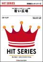 楽譜 QH 1639 若い広場/桑田佳祐(吹奏楽ヒット曲) - 楽譜ネッツ