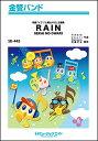 楽譜 SB 445 RAIN/SEKAI NO OWARI(金管バンド)