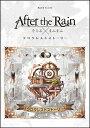 楽譜 After the Rain(そらる×まふまふ)/クロ...