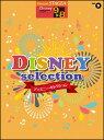 楽譜 9〜8級 エレクトーンSTAGEA ディズニー VOL.9/ディズニー・セレクション