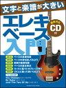 楽譜 文字と楽譜が大きい エレキベース入門(CD付)
