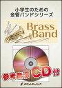 楽譜 KIN 21 RAIN/SEKAI NO OWARI(『メアリと魔女の花』主題歌)(参考音源CD付)(小学生のための金管バンドシリーズ)