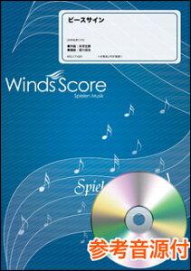 楽譜 WSJ-17-026 ピースサイン/米津玄師(参考音源CD付)(吹奏楽J-POP/難易度:C/演奏時間:2分50秒)