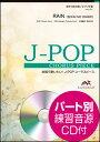 楽譜 EMG3-0051 J-POPコーラスピース(混声3部)/RAIN(SEKAI NO OWARI)(参考音源CD付)