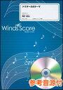楽譜 WSL-17-028 ドクターXのテーマ(参考音源CD付)(吹奏楽セレクション/難易度:C/演奏時間:3分30秒)