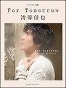 楽譜 清塚信也/For Tomorrow(ピアノ・ソロ/連弾/上級)