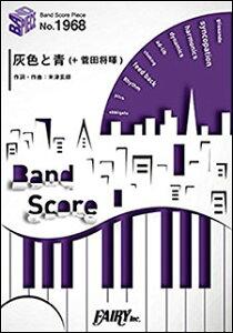 楽譜 灰色と青(+菅田将暉)/米津玄師(バンド・ピース 1968)