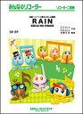 楽譜 SR 89 RAIN/SEKAI NO OWARI(みんなのリコーダー/ピアノ伴奏譜(フルスコア)とリコーダー1&2(10部)のセット)