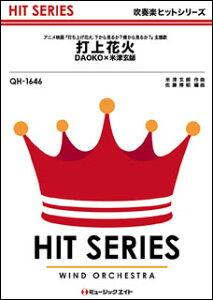 楽譜 QH 1646 打上花火/DAOKO×米津玄師(吹奏楽ヒット曲)