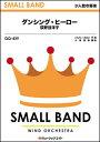 楽譜 QQ 439 ダンシング・ヒーロー/荻野目洋子(少人数吹奏楽)