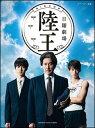 楽譜 TBS系日曜劇場「陸王」(ピアノ・ソロ/連弾)