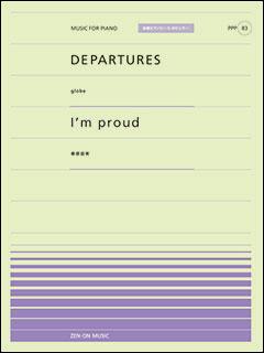 楽譜 DEPARTURES(globe)/I'm proud(華原朋美)(PPP-083/全音ピアノ・ピース[ポピュラー]シリーズ)