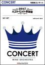 楽譜 QC 287 2017ベストヒット歌謡祭(吹奏楽コンサート)