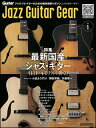 Jazz Guitar Gear Vol.1(リットーミュージック・ムック)