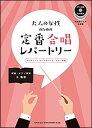 楽譜 大人の女性のための定番合唱レパートリー(ピアノ伴奏CD2枚付)