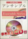 楽譜 ENS 10 明日はどこから/松たか子(NHK連続テレ...