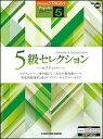 楽譜 5級 エレクトーンSTAGEA ポピュラー VOL.9...