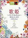 楽譜 7〜6級 エレクトーンSTAGEA J-POP VOL...