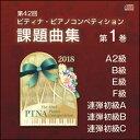 CD 第42回ピティナ・ピアノコンペティション 課題曲集 第1巻