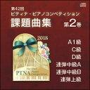 CD 第42回ピティナ・ピアノコンペティション 課題曲集 第2巻