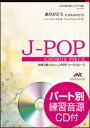 楽譜 EMF2-0023 J-POPコーラスピース(女声2部)/ありがとう(いきものがかり)(参考音源CD付)