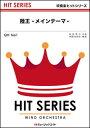 楽譜 QH 1661 陸王 -メインテーマ-(吹奏楽ヒット曲...