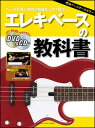 楽譜 エレキベースの教科書(DVD&CD付)(初級/(Y))