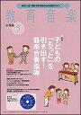 教育音楽(小学版)2018年05月号(03041/161805/授業・行事・課外活動・社会教育にすぐ役立つ!)