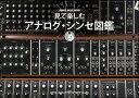 見て楽しむアナログ・シンセ図鑑(シンコー・ミュージック・ムック)