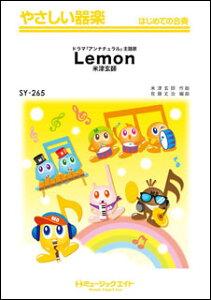 楽譜 SY 265 Lemon/米津玄師(やさしい器楽)