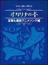 楽譜 オカリナの本/定番&最新アニメソング編(4388/やさしく楽しく吹ける)