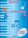 楽譜 新・やさしいピアノ伴奏法 2/応用編(改訂版)(コードがわかる!すぐ弾ける!!)